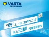 瓦尔塔AGM蓄电池,豪华品牌车的不二之选