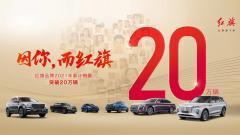 一切为了客户!三车焕新上市 新红旗2021销量超越20万