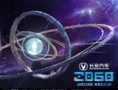 """坐标""""星环城"""",《长安汽车·2060》推开未来之门"""