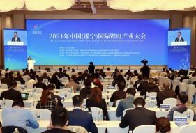 """2021年中国(遂宁)国际锂电产业大会召开:与""""锂""""相""""遂"""" 成就""""锂""""想"""